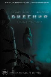 плакат к фильму Видения (2015)