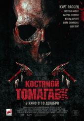 Костяной томагавк (2015)