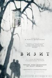 постер к фильму Визит (2015)