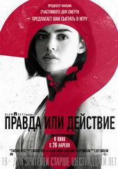 плакат к фильму Правда или действие (2018)