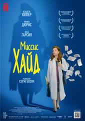 плакат к фильму Миссис Хайд (2018)