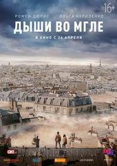постер к фильму Дыши во мгле (2018)