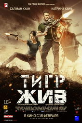 плакат к фильму Тигр жив (2018)