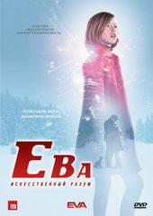 плакат к фильму Ева: Искусственный разум (2012)
