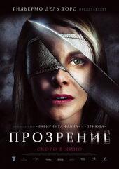 афиша к фильму Прозрение (2010)