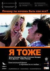 постер к фильму Я тоже (2010)