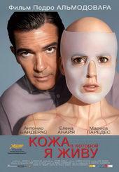 постер к фильму Кожа, в которой я живу (2011)