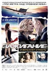 постер к фильму Зажигание (2013)