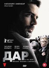 постер к фильму Дар (2010)