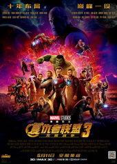 афиша к фильму Мстители: Война бесконечности (2018)