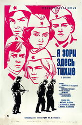 постер к фильму А зори здесь тихие... (1972)