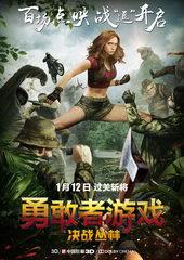 постер к фильму Джуманджи: Зов джунглей(2017)