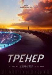 афиша к фильму Тренер (2018)