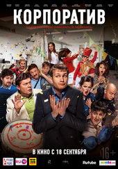 плакат к фильму Корпоратив (2014)
