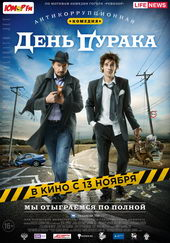 плакат к фильму День дурака (2014)
