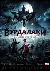 постер к фильму Вурдалаки(2017)