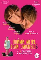 постер к фильму Пойми меня, если сможешь (2014)