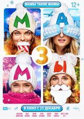 постер к фильму Мамы 3 (2014)