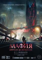 плакат к фильму Мафия: Игра на выживание (2015)
