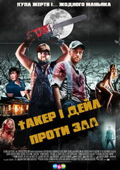плакат к фильму Убойные каникулы (2010)