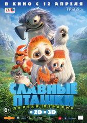 фильмы 2018 для детей с 9 лет