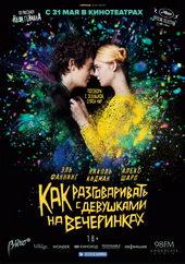 постер к фильму Как разговаривать с девушками на вечеринках (2018)
