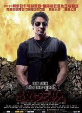 плакат к фильму Неудержимые (2010)