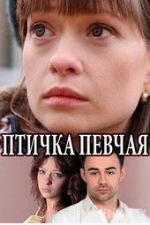 постер к сериалу Птичка певчая (2018)