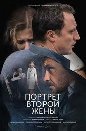 плакат к сериалу Портрет второй жены (2018)