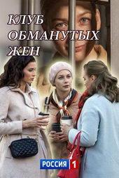 мини сериалы 2018 года новинки русские и украинские мелодрамы