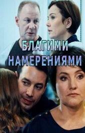 русские мини сериалы 2018 детектив криминал мелодрама