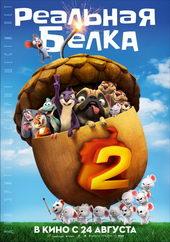 плакат к мультфильму Реальная белка 2 (2017)