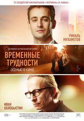 плакат к фильму Временные трудности (2018)