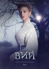 российские фильмы 2018 которые уже вышли