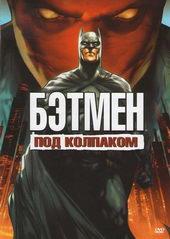 Бэтмен: Под красным колпаком (2010)