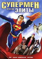 плакат к мультику Супермен против Элиты (2012)