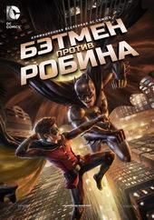 постер к мультфильму Бэтмен против Робина (2015)
