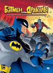 постер к мультфильму Бэтмен против Дракулы (2005)