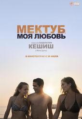 Мектуб, моя любовь (2018)