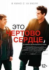 постер к фильму Это чертово сердце (2018)