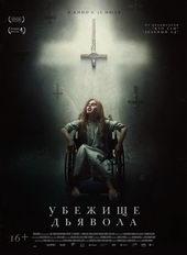 афиша к фильму Убежище дьявола (2018)