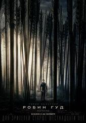 плакат к фильму Робин Гуд: Начало (2018)