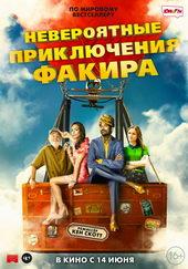 афиша к фильму Невероятные приключения Факира (2018)