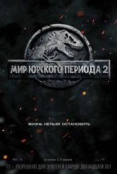 постер к фильму Мир Юрского периода 2 (2018)