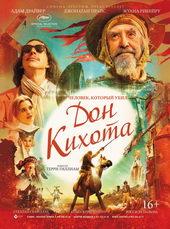 постер к фильму Человек, который убил Дон Кихота (2018)