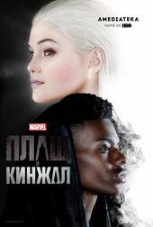 постер к сериалу Плащ и кинжал (2018)