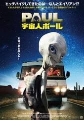 постер к фильму Пол: Секретный материальчик (2011)