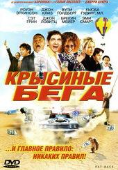 постер к фильму Крысиные бега (2001)