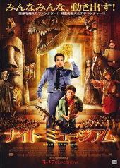 плакат к фильму Ночь в музее (2006)