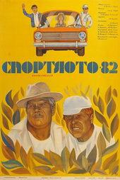плакат к фильму Спортлото - 82 (1982)